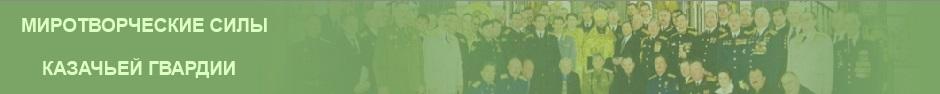 Миротворческие Силы Казачьей Гвардии